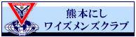 熊本にしワイズメンズクラブ