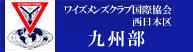 ワイズメンズクラブ国際協会西日本区 九州部