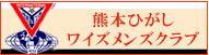 熊本ひがしワイズメンズクラブ